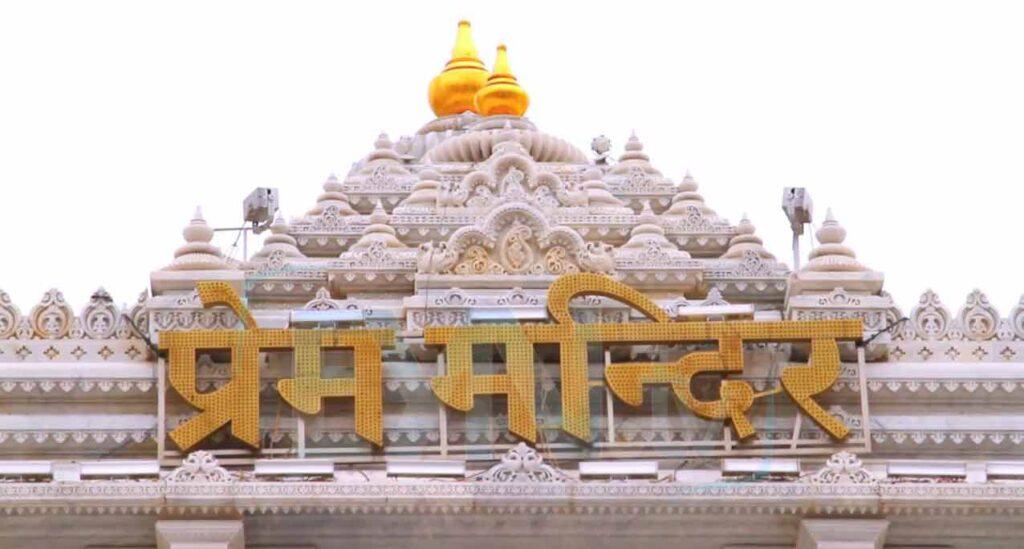 Prem-Mandir